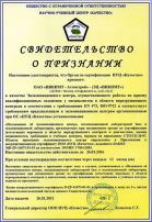 """Свидетельство НУЦ """"Качество"""""""