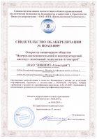 Свидетельство об аккредитации №НОАП-0009 от 20.05.2009г.